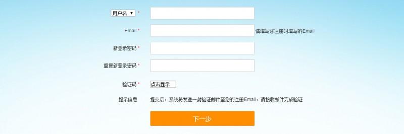 会员帐户忘记密码?2