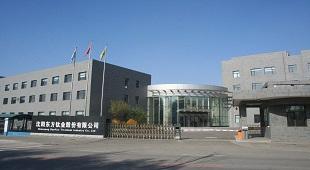 沈阳东方钛业股份有限公司