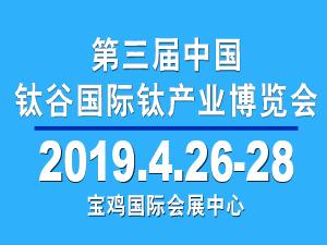 2019中国钛年会暨钛产业高峰论坛/第三届中国钛谷国际钛产业博览会