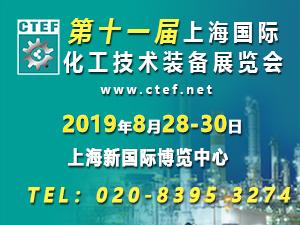 2019第十一届上海国际化工技术装备展览会