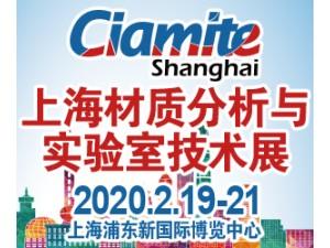 2020上海国际材质分析、实验室技术博览会