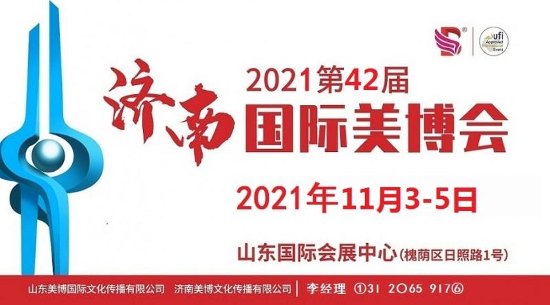 2021济南-有