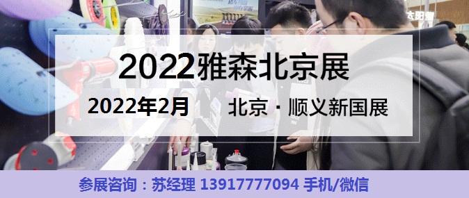 2022北京雅森02-联系