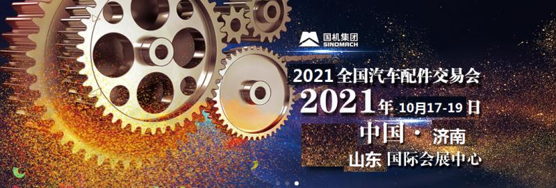 2021年秋季济南全国汽配会